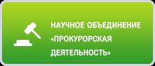 """Научное объединение """"Прокурорская деятельность"""""""